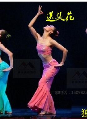 傣族舞蹈演出服装表演服饰 赞哈邵多丽舞台服 孔雀舞女修身鱼尾裙