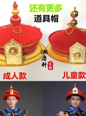 古装男士清朝 纯手工金边皇帝帽子 皇帝装配饰演出服饰