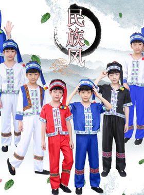 男童少数民族服装儿童葫芦丝表演服云南苗族广西壮族彝族演出服饰