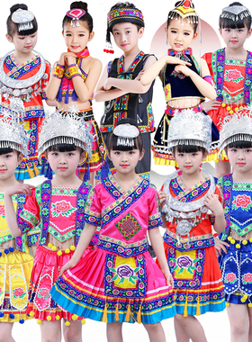 少数民族服装儿童男女舞蹈演出服新款苗族表演服畲族壮族民族服饰
