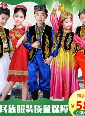 少数民族服装儿童舞蹈演出服新疆维吾尔族回族男女童56个民族服饰
