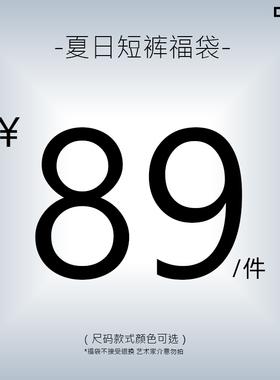 DIMC国潮夏日五分裤福袋 男女情侣服饰89元幸运捡漏福袋
