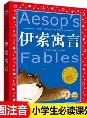 伊索寓言 世界儿童共享的经典丛书 6-7-8-12岁一二三年级小学生课外阅读书籍儿童读物书籍 童话故事图书 正版小学生必读注音版
