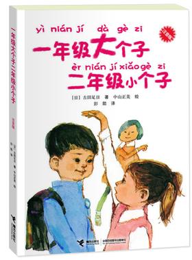 正版 一年级大个子二年级小个子 书 注音版 小学生课外阅读书籍6-9-10岁一年级学生学校老师推荐指定必读课外书二年级儿童文学小说
