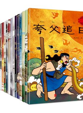 全套20册中国古代神话故事全集注音版民间神话传说哪吒闹海小学生一二三四年级阅读课外书籍读物正版幼儿童绘本3-6-12岁大全图画书