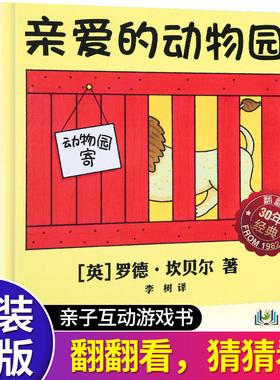 亲爱的动物园绘本正版麦克米伦世纪大奖绘本幼儿园 3-6-8岁漫画书图画书宝宝睡前故事书连环画小学生图书二十一世纪出版社