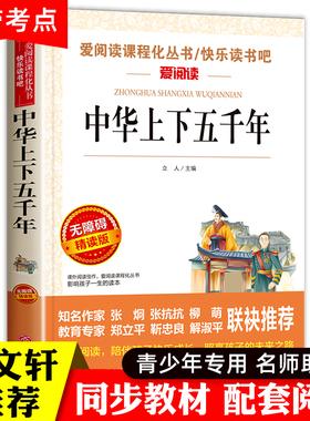 中华上下五千年小学版 正版包邮 青少年版语文必读 历史书 小学生课外阅读书籍 6-8-12岁中小学生读物经典书目 写给儿童版