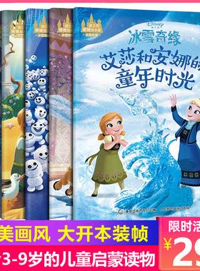 正版 迪士尼冰雪奇缘故事书全5册艾莎爱莎公主书2儿童绘本幼儿园3-5-6-7-8-9周岁少儿图书小学一年级课外读物儿童睡前故事