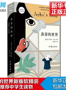 苏菲的世界 正版原著 八年级下册必读课外书籍 乔斯坦贾德文学巨著风靡世界的哲学启蒙入门外国文学经典书籍包邮作家出版社