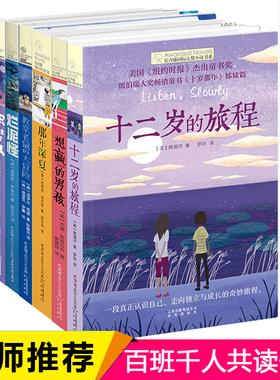 长青藤国际大奖小说书系6册 适合三四五六年级小学生课外阅读书籍必读的 老师 经典儿童文学读物畅销图书4-5-6七年级想赢的男孩