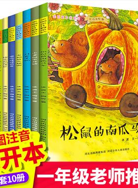 一年级阅读课外书必读带拼音全套10册注音版 小学生书籍经典书目老师推荐儿童读物幼儿图书故事书 幼儿园绘本大班绘画小学6-8-9岁