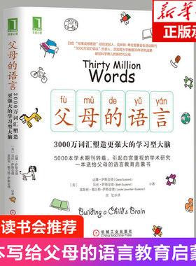 樊登力荐 正版父母的语言3000万词汇塑造学习型大脑亲子沟通家庭教育育儿书籍激发儿童性格情商培养儿童好习惯养成正面管教包邮