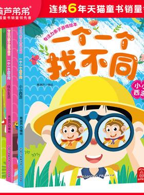 葫芦弟弟 全套4册一个一个找不同专注力训练书 儿童益智思维训练书籍 2-3-5-6-7-8-10岁幼儿宝宝趣味找茬书捉迷藏高难度小学生图书