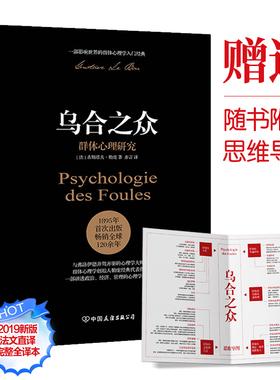 【附赠思维导图】乌合之众大众心理研究 勒庞 乌合之众正版书 人际交往心理学书籍社会心理学入门基础书籍 说话行为沟通生活心理学