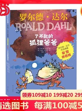 当当网正版童书 了不起的狐狸爸爸 罗尔德达尔作品彩图拼音版 一二三年级小学生课外阅读书籍