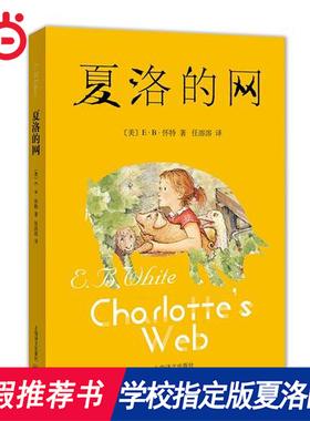 当当网童书 夏洛的网正版三年级四年级中小学生课外阅读书籍三年级课外书上海译文出版社儿童读物
