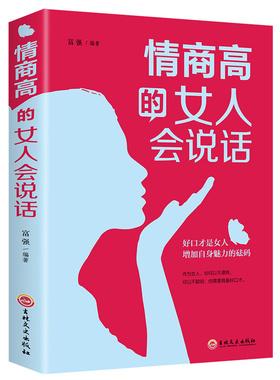 情商高的女人会说话 女人口才训练说话技巧书籍学会说话高情商幽默沟通提升女人气质情商同款书籍