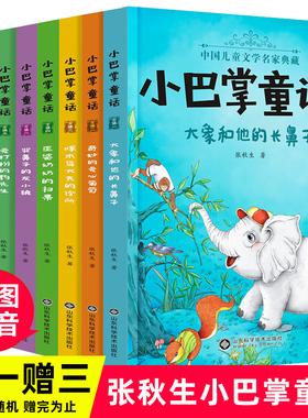 正版 小巴掌童话注音版张秋生百篇童话故事书全集8册一二三四年级小学生课外推荐阅读书籍大象和他的长鼻子精选集彩绘儿童文学读物