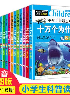 十万个为什么注音版16册 儿童书籍6一12-8岁 一年级课外阅读带拼音的 小学生三二年级必读经典书目故事漫画老师推荐幼儿版读物图书