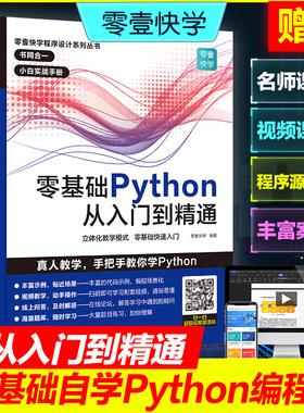 零基础学Python从入门到精通 python教程自学全套 编程入门零基础自学电脑计算机程序设计python编程从入门到实践书籍语言程序设计