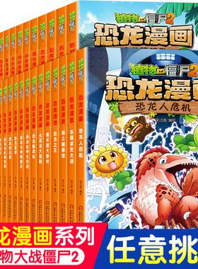 植物大战僵尸漫画书2正版全套恐龙漫画新版侏罗纪恐龙星球系列小学生的书三四五年级科学机器人吉品爆笑卡通动漫图书儿童课外书