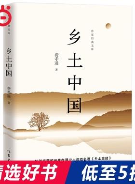 当当网正版书籍 乡土中国 高中语文阅读作者费孝通  收录乡土重建 正版