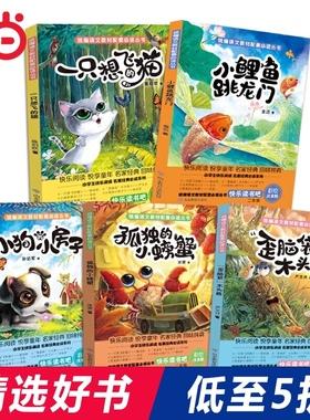 当当网正版包邮 快乐读书吧二年级上册全套5册 小鲤鱼跳龙门一只想飞的猫孤独的小螃蟹小学生课外阅读书籍儿童文学读物