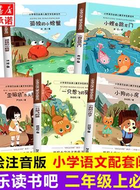 快乐读书吧二年级上册全套5册必读经典书目注音版孤独的小螃蟹小鲤鱼跳龙门一只想飞的猫小狗的小房子儿童小学生课外阅读书籍正版
