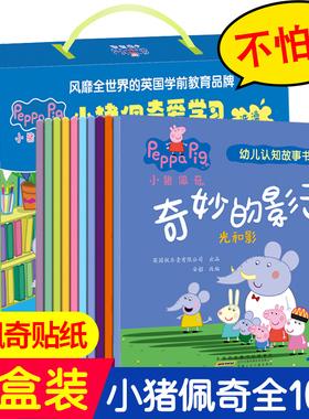 小猪佩奇爱学习幼儿认知故事书全套10册儿童绘本1-2-3-4-5-6周岁宝宝幼儿园大中小班亲子早教启蒙阅读物睡前故事佩琪的图画书籍XH