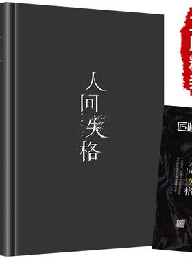 精装版人间失格日本太宰治著正版全集日文原版无删减珍藏含斜阳维荣之妻文学当代经典小说排行榜百年孤独我是猫包邮书籍畅销书