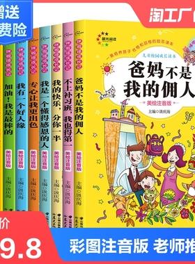 全套10册爸妈不是我的佣人一年级必读的课外书正版注音版拼音版小学小学生课外阅读书籍6-7-8-9-12岁青少儿童成长励志故事书读物书