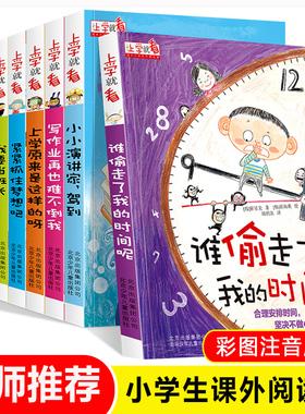 上学就看系列全套8册 小学生一年级阅读课外书必读书籍二年级绘本故事书儿童老师 带拼音注音版读物适合短篇谁偷走了我的时间呢
