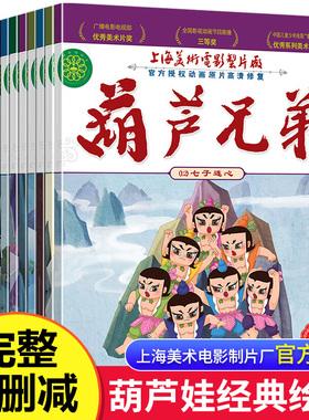 正版葫芦娃故事书注音版全套12册葫芦兄弟故事书3-6-7-12周岁金刚葫芦娃图画书连环画漫画书图书幼儿绘本幼儿园一年级中国经典动画