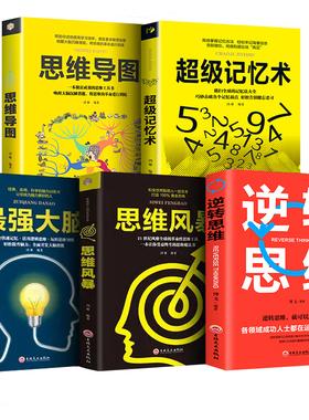 全5册逆转思维 思维逻辑训练书逆向性思维提高大脑记忆力超级记忆术+思维风暴+最强大脑+导图+简单的逻辑学正版 书籍畅销书排行榜