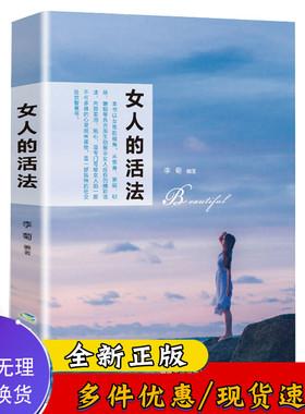 【88专区】女人的活法正版 女性枕边书李菊编著 对女性身心健康与美丽的忠告建议 做优雅女人做温柔的女人青春文学正能量励志书籍