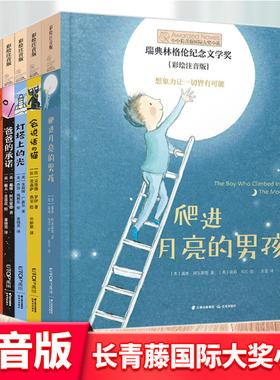 小小长青藤国际大奖小说书系6册注音版6一8-12岁适合一年级二年级小学生课外阅读书籍必读图书老师 经典书目儿童绘本读物带拼音