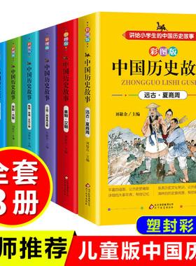 中国历史故事集全套8册儿童版故事书6-12岁必读中国上下五千年小学生课外阅读书籍三四五六年级写给儿童的中国历史儿童科普读物书