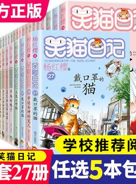 【任选5册】笑猫日记全套27册最新版 戴口罩的猫杨红樱系列书小学生四五六年级课外阅读书籍8-15岁幸运女神的宠儿属猫的人畅销书籍