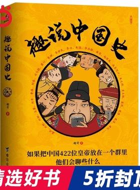 【当当网 正版书籍】 趣说中国史 历史书读物 趣哥著如果把中国422位皇帝放在一个群里 他们会聊些什么