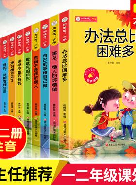 老师推荐正版全套12册爸妈不是我的佣人励志成长记注音版一二三年级阅读课外书必读6-8-12周岁儿童读物小学生图书儿童故事书籍