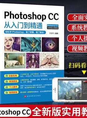 正版 ps教程书零基础photoshop cc从入门到精通完全自学教程图像处理图片抠图调色淘宝美工平面设计软件教材2020书籍做合成教学书
