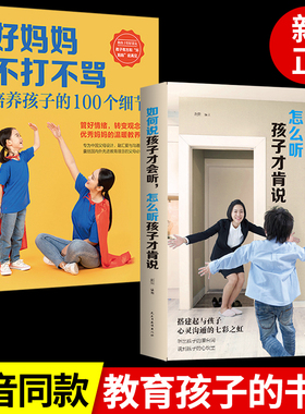 正版全套2册巜如何说孩子才能听好妈妈不打不骂的你会说怎么说话才会听利云书屋家庭教育育儿书籍书父母必读攀登怎样沟通和肯听