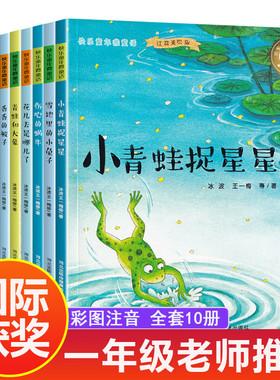一年级阅读课外书必读带拼音绘本故事注音版 全套10册 老师推荐适合小学生 指定书籍小学1年级故事书6一8孩子7-10岁读的儿童读物