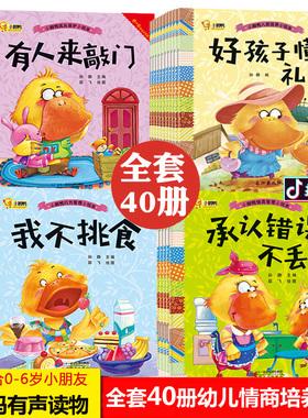 全套40册小脚鸭儿童绘本2-3岁宝宝书籍幼儿行为情商成长人格绘本故事书幼儿园正版益智早教两三岁睡前书启蒙有声读物儿童小班图书