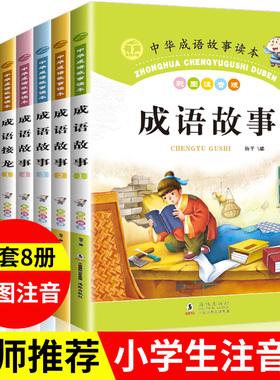成语故事大全小学生版注音版全套8册一年级二年级三四阅读课外书必读儿童读物中华中国精选经典国1-6年级成语接龙书籍7-12岁故事书
