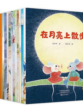 获奖绘本 3一6至8儿童故事书 适合4岁宝宝的故事亲子阅读幼儿园老师推荐经典必读大班中班小班图书5―6幼儿读物到三岁孩子早教书籍