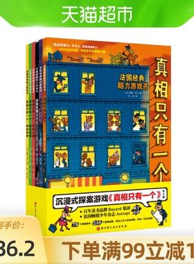 真相只有一个 全套6册 奇幻系列小学生侦探解谜推理力书籍