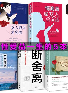 成功女人书籍5册 女人的活法正版卡耐基幸福女人的忠告情商高的女人会说话女人强大才完美断舍离经管励志书籍女性 提升自己书籍