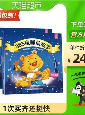 365夜睡前故事书 全4册 0-3岁儿童故事绘本大全幼儿启蒙早教书籍