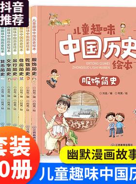 儿童趣味中国历史绘本全套10册 老师推荐适合6-8-12岁小学生四五年级阅读课外书必读的图书儿童三十六计史记漫画书少儿百科类书籍
